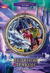 Тони Эбботт -Ледяной дракон