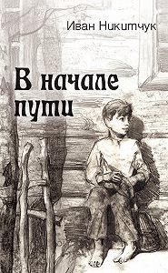 Иван Никитчук -В начале пути