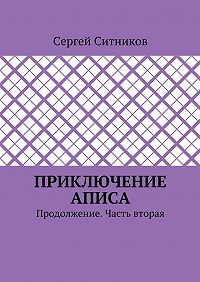 Сергей Ситников -Приключение Аписа. Продолжение. Часть вторая