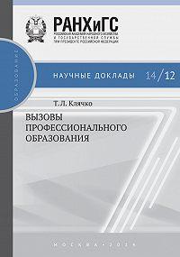 Татьяна Клячко - Вызовы профессионального образования