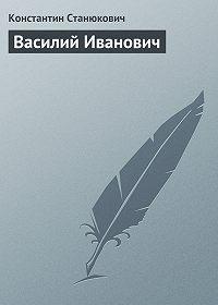 Константин Станюкович -Василий Иванович