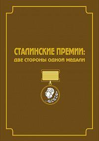 Владимир Свиньин, Константин Осеев - Сталинские премии. Две стороны одной медали