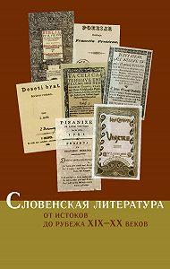 Коллектив Авторов -Словенская литература. От истоков до рубежа XIX–XX веков