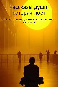 Иван Хвостенко -Рассказы души, которая поёт