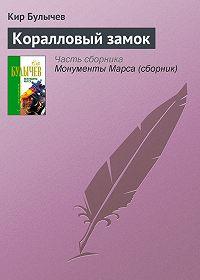Кир Булычев -Коралловый замок