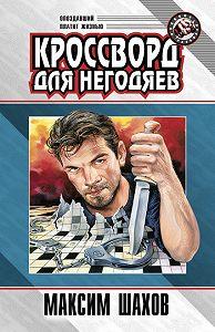 Максим Шахов -Детектив для «Кока-Колы»