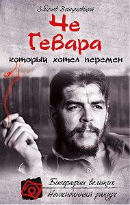 Збигнев Войцеховский -Че Гевара, который хотел перемен