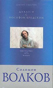 Соломон Волков -Диалоги с Иосифом Бродским
