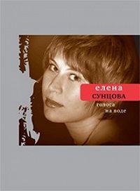Елена Викторовна Сунцова - Голоса на воде