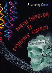Владимир Сычев -Антон Пирогов и бумеранг смерти