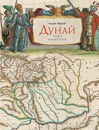 Андрей Шарый -Дунай: река империй