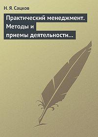 Н. Сацков -Практический менеджмент. Методы и приемы деятельности руководителя