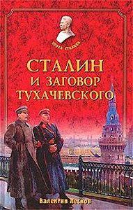 Валентин Лесков -Сталин и заговор Тухачевского