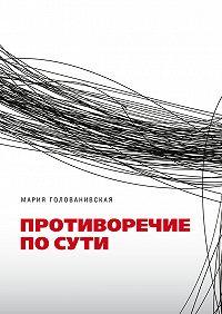 Мария Голованивская - Противоречие по сути