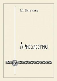 Елена Никулина - Агиология
