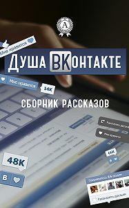 Коллектив авторов -Душа ВКонтакте
