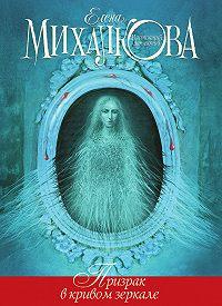 Елена Михалкова - Призрак в кривом зеркале