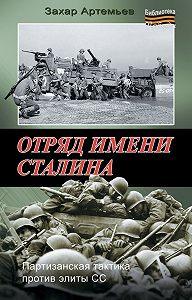 Захар Артемьев -Отряд имени Сталина