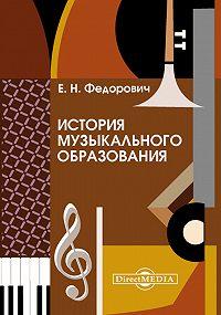Елена Федорович -История музыкального образования