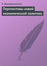 Е. Преображенский -Перспективы новой экономической политики