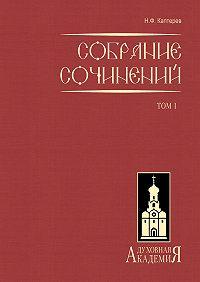 Николай Каптерев -Собрание сочинений. Том 1