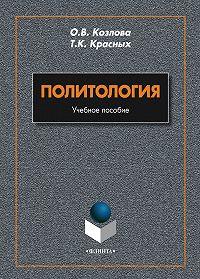 Т. К. Красных -Политология. Учебное пособие
