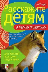 Э. Л. Емельянова -Расскажите детям о лесных животных