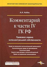 Александр Кайль -Комментарий к Четвертой части Гражданского Кодекса РФ