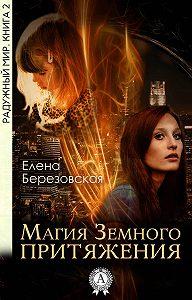 Елена Валерьевна Березовская -Магия земного притяжения