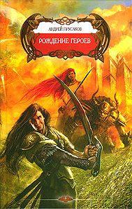 Андрей Прусаков -Рождение героев