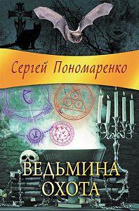 Сергей Пономаренко -Ведьмина охота
