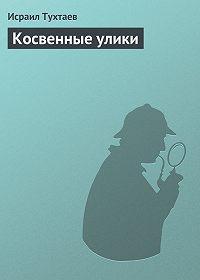 Исраил Тухтаев -Косвенные улики