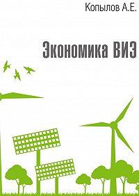 Анатолий Копылов -Экономика ВИЭ. Издание 2-е, переработанное и дополненное