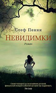 Стеф Пенни -Невидимки