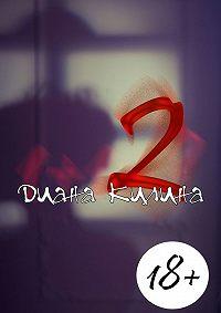 Диана Килина - 2. Вторая книга серии 1 + 1 = ?