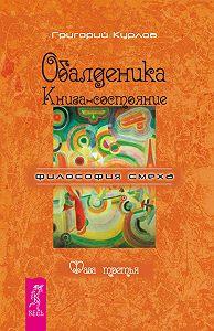 Григорий Петрович Курлов -Обалденика. Книга-состояние. Фаза третья