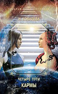 Наталия Ковалева -Четыре пути кармы