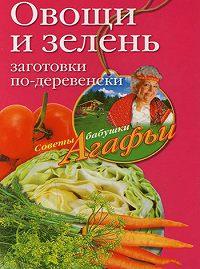 Агафья Звонарева -Овощи и зелень. Заготовки по-деревенски