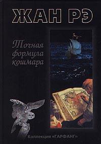 Жан Рэ -Рука Гетца фон Берлихингена