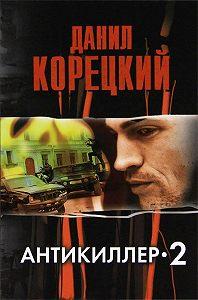 Данил Корецкий -Антикиллер-2