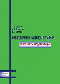 Т. В. Ускова -Общественные финансы регионов: приоритеты модернизации