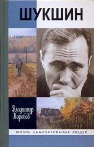 Владимир Иванович Коробов -Василий Шукшин: Вещее слово