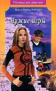 Вера и Марина Воробей -Чужие игры