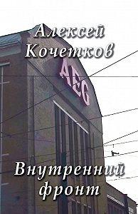 Алексей Кочетков -Внутренний фронт