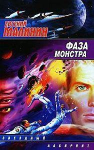 Евгений Малинин -Фаза Монстра