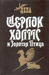 Фрэнк Томас -Шерлок Холмс и Священный Меч