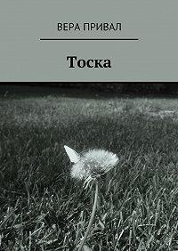 Вера Привал -Тоска