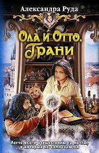 Александра Руда - Ола и Отто. Грани