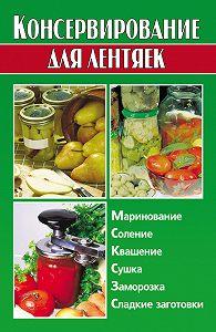 Алина Калинина -Консервирование для лентяек