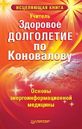 Учитель -Здоровое долголетие по Коновалову